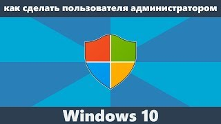Как сделать пользователя администратором Windows 10