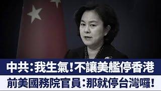 前美國務院官員:軍艦不能停香港就停台灣|新唐人亞太電視|20191204