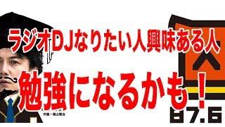 福山雅治ラジオDJを語る【音声】