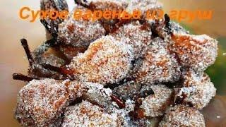 Киевское сухое варенье из груш - Цукаты