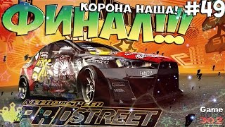 "#49 NFS Pro Street: ""Финал. Победа над королём финалов! (Рё Ватанабе)"" с GameBoss302 Prod."