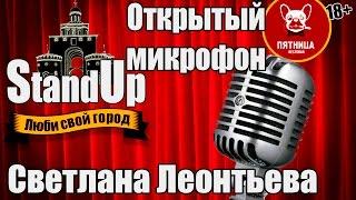 StandUp Vladimir открытый микрофон Светлана Леонтьева