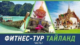 Фитнес-тур Тайланд Часть 1