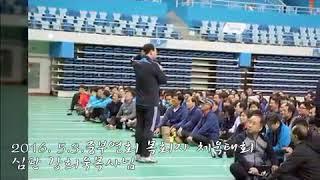 릴레이 심판 강희욱목사님 /2016. 5.3.중부연회 …