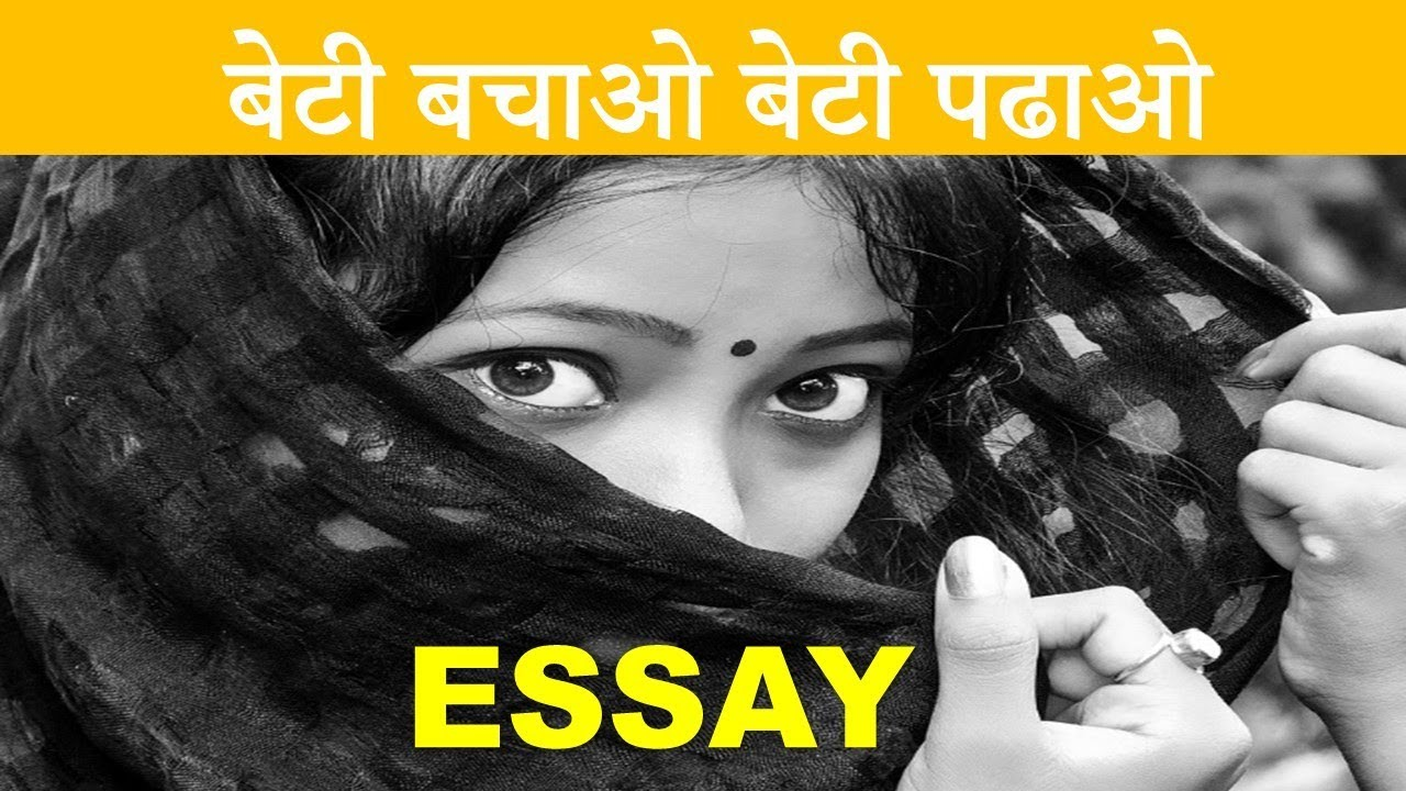 beti bachao essay in hindi Free essays on beti bachao beti padao abhiyan essay get help with your writing 1 through 30.