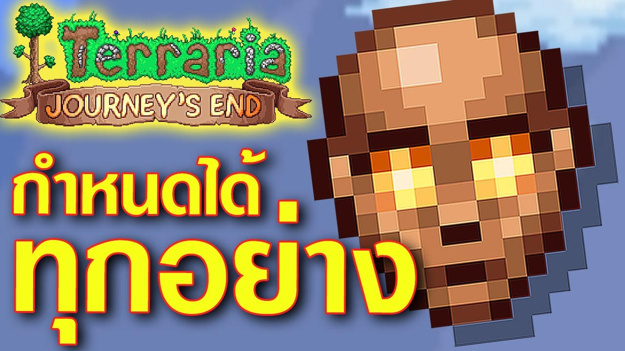 Terraria 1.4  โหมดใหม่เสกของได้ไม่จำกัด! (แนะนำ Journey's mode)