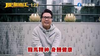 【肥龍過江】重磅賀歲 1月23日(四) 肥龍祝賀