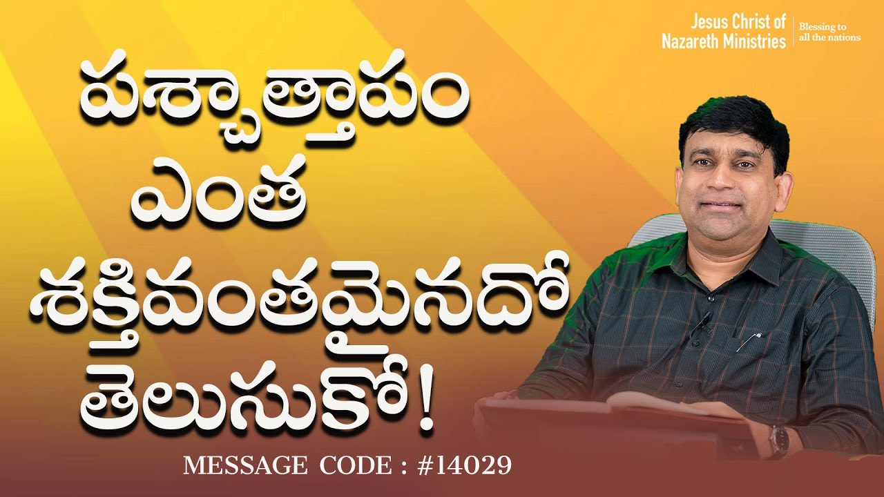 Repentance is more Powerful than sin - #14029 - Sermon by Man of GOD K Shyam Kishore - JCNM