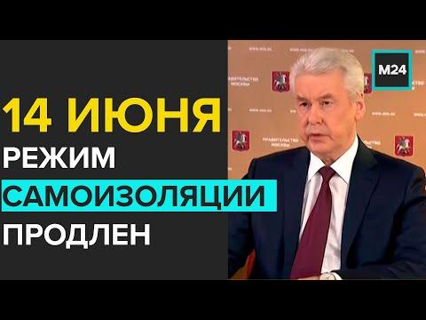 Режим самоизоляции в Москве продлен до 14 июня - Москва 24