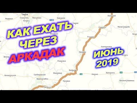 Прямая дорога от Пензы (Р-158) до Богучара (М-4) - 2019 г.