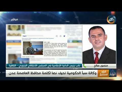 منصور صالح: وزارة الإعلام اليمنية تهدف إلى خلق حالة من الاستفزاز وتعطيل اتفاق الرياض