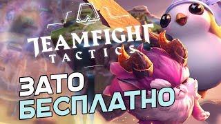 Зато Бесплатно #18 - Teamfight Tactics