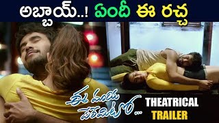 Ee Maaya Peremito Theatrical Trailer 2018 || Latest Telugu Movie 2018 - Rahul Vijay, Kavya Thapar