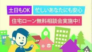 《住宅ローン》なら常陽銀行、新築も、借換もOK! ○賢く借りたい人の住...
