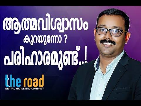self confidence malayalam pdf