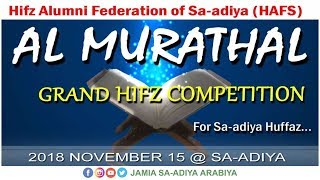 AL MURATHAL | GRAND HIFZ COMPETITION | 15-11-2018 | SA-ADIYA