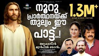 Lokathin Munpil  Holy Bible  Sreenivas  Elizabath Raju  Fr Shaji Thumpechiarayil