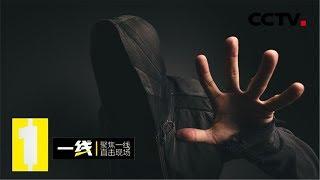 《一线》 20191011 突然邀约| CCTV社会与法