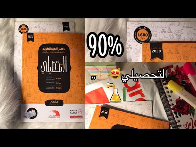 تحصيلي ناصر عبدالكريم نسخة 2020 Youtube