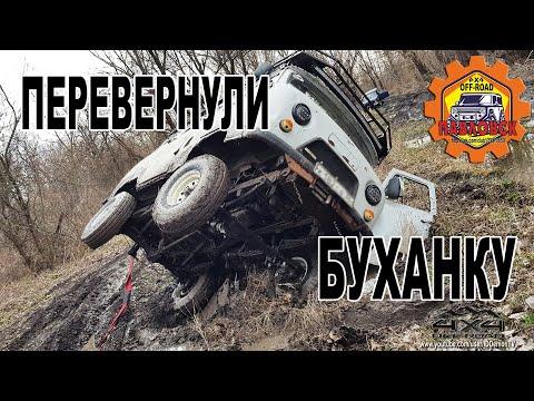 Перевернули Буханку. OFF ROAD Павловск36