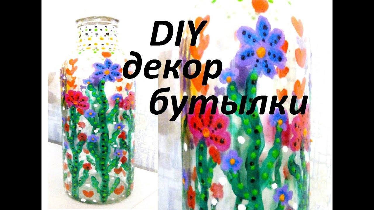 Как рисовать цветы на бутылках