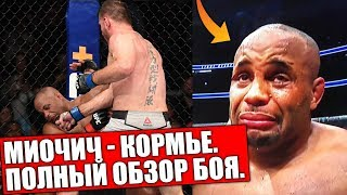 Дэниель Кормье ПРОТИВ Стипе Миочич на UFC 241. ПОЛНЫЙ ОБЗОР БОЯ. Cormier - Miocic 2