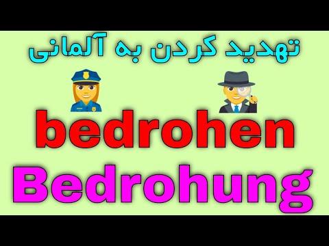 Bedrohen Bedrohung - Amoozesh Loghat Almani Be Farsi