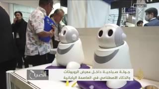 هذا الصباح- معرض ياباني يقدم الجديد في عالم الروبوتات
