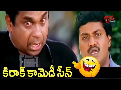 కిరాక్ కామెడీ సీన్స్.. | Telugu Movie Comedy Scenes Back To Back | TeluguOne Comedy