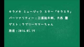NACK5 18:00~20:00 キラメキ ミュージック スター「キラスタ」 パーソ...