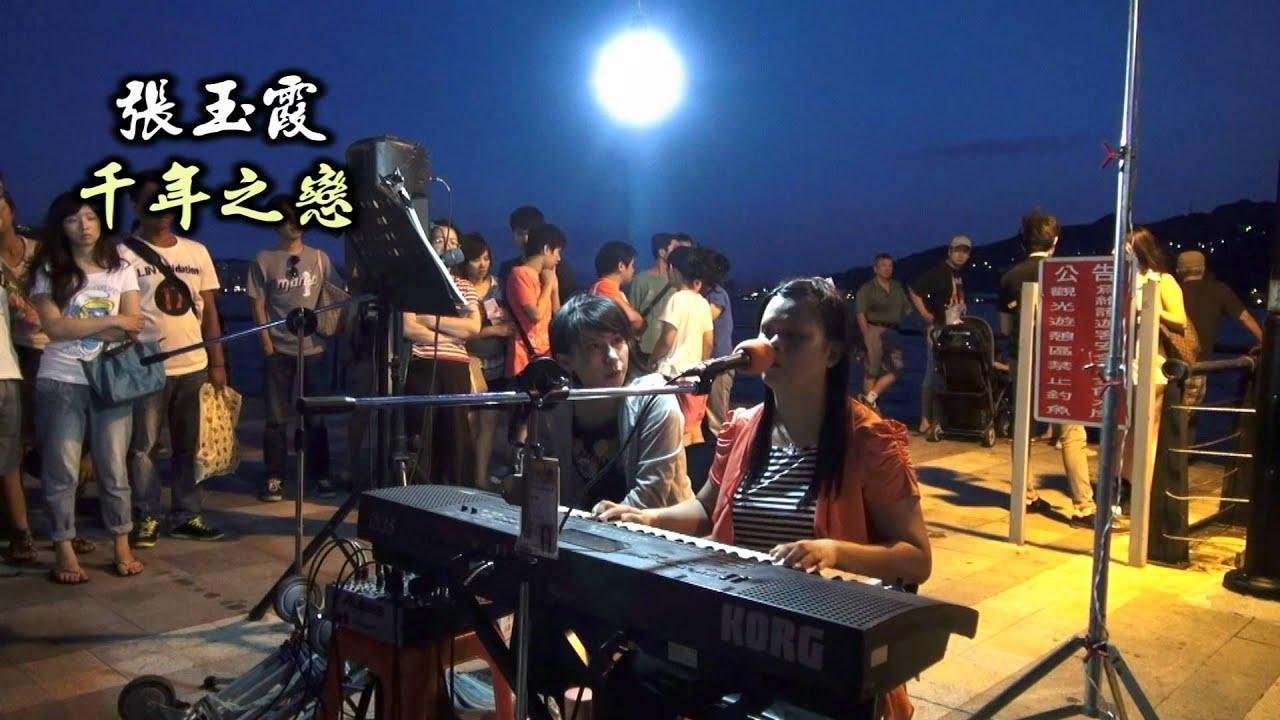 2012年9月8日街頭藝人張玉霞~千年之戀 - YouTube