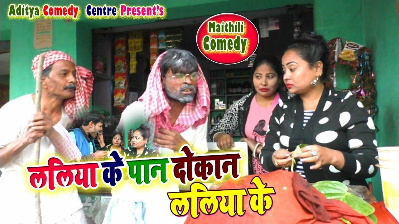 Download #ललिया के पान दोकान #Laliya ke paan dokan    Superhit #maithili comedy