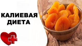 Калиевая диета полезна при гипертонии, повышенном давлении