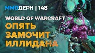 ММОдерн №148 [самое интересное из мира ММО] — Ashes of Creation, World of Warcraft, Elite...