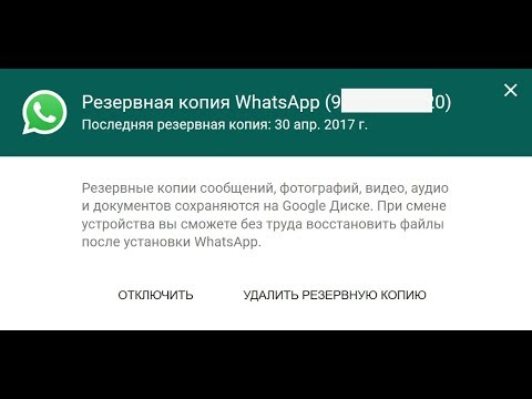 🚩 Как перенести сообщения Whatsapp на другой телефон