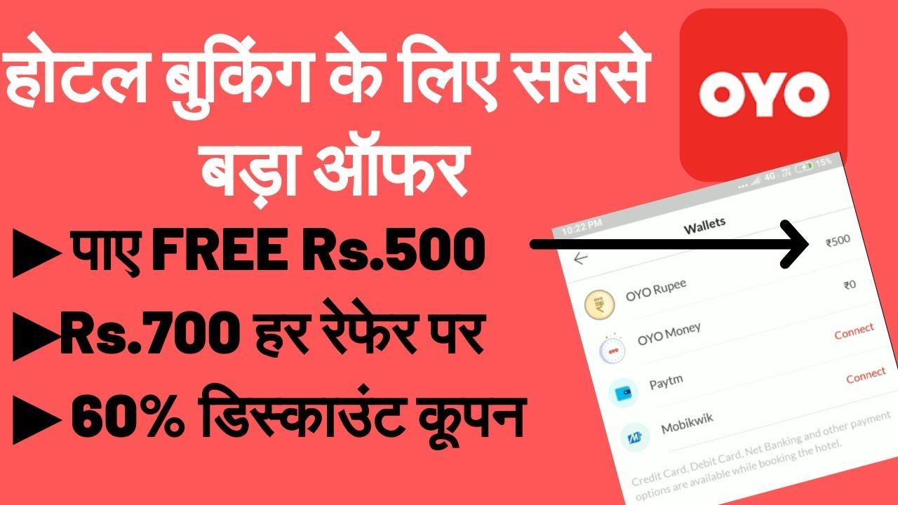 Oyo 500 paytm cash offer   oyo paytm offer   free paytm cash
