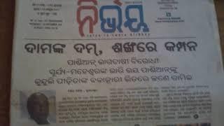 Odisha Politics ra pata paribaryan charcha.