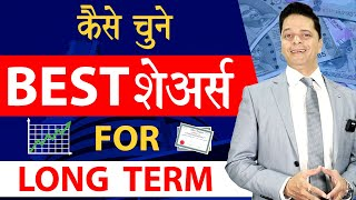 Best Stocks |कैसे चुने Best Stocks For Long Term | Which are the Best Stocks to Buy Now | Aryaamoney