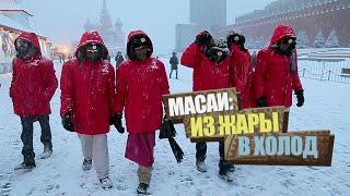 Масаи: из жары в холод