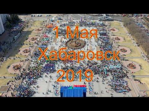 1 мая 2019 года Хабаровск (remix)