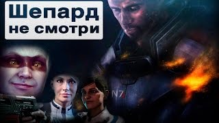 Шепард не смотри (BBLOG vs MASS EFFECT ANDROMEDA)