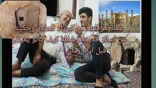 مقابله معى شيخ العشار وموال كردي حلو من كوباني قريتي ياراماد من قرا بركل المشهورا