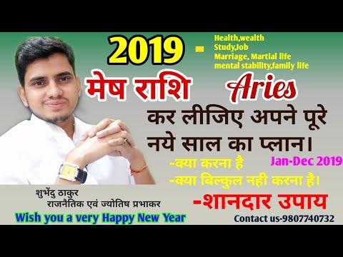 मेष राशि का नया साल 2019 का राशिफल|New year Mesh rashi|Aries Rashifal 2019|best remedy ever unique