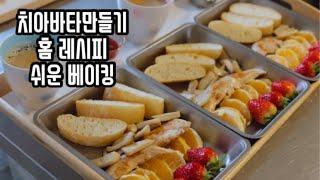 [홈베이킹]치아바타 만들기 홈레시피 쉬운베이킹[레시피는…