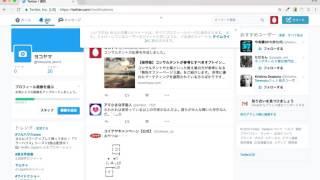 Twitterに自分が作成したブログ記事を投稿する方法・削除する方法