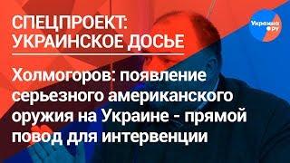 Большая война России и Украины неизбежна?