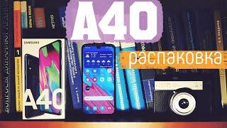 Малой, да Удалой. Распаковка Мини-смартфона Samsung Galaxy A40. Какой Смартфон Мини Выбрать