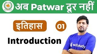 3:30 PM - Rajasthan Patwari 2019 | History by Praveen Sir | Introduction