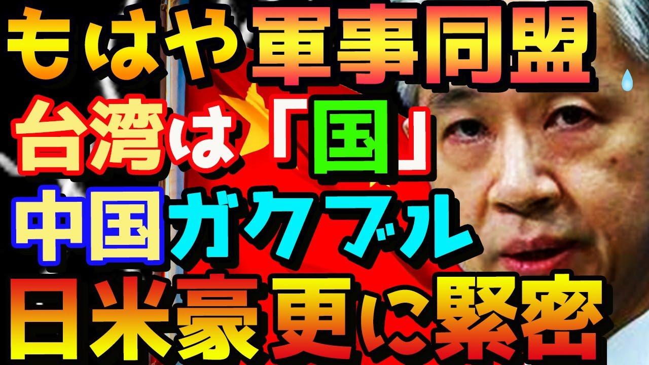 【海外の反応】中国衝撃「台湾」は国!日豪2+2台湾明記で日豪一致!自衛隊の武器等防護実施は米軍以外で初「もはや事実上の軍事同盟」