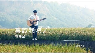 魏嘉瑩 Arrow Wei【喜歡我吧】Official Music Video